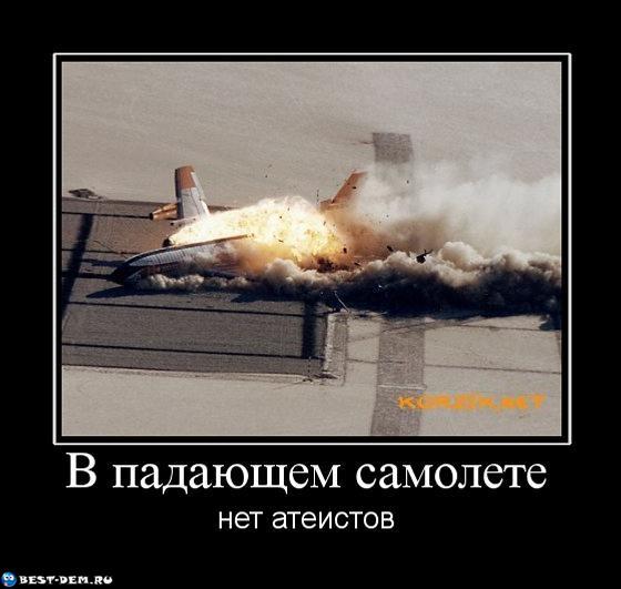 В-падающем-самолете-нет-атеистов.jpg