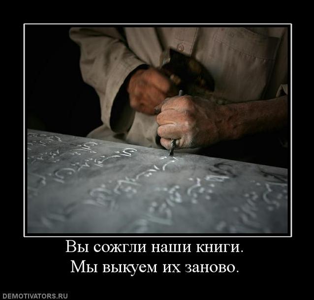 759524_vyi-sozhgli-nashi-knigi-myi-vyikuem-ih-zanovo.jpg